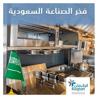 Restaurant Maintenance Plan in Saudi Arabia